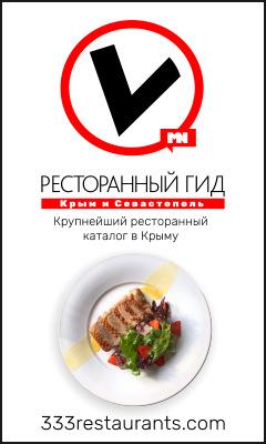 Крымский ресторанный гид